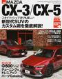 マツダCX-3/CX-5