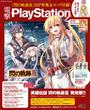 電撃PlayStation Vol.647