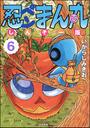 【6-10セット】忍ペンまん丸 しんそー版【電子限定カラー特典付】