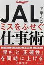 JALで学んだミスをふせぐ仕事術