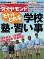 週刊ダイヤモンド 2012年11/3号 [雑誌]