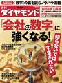 週刊ダイヤモンド 2012年10/13号 [雑誌]