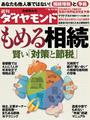 週刊ダイヤモンド 2012年8/18合併号 [雑誌]