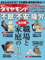 週刊ダイヤモンド 2012年7/28号 [雑誌]