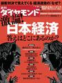 週刊ダイヤモンド 2012年7/21号 [雑誌]