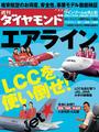 週刊ダイヤモンド 2012年7/7号 [雑誌]