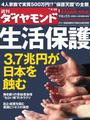 週刊ダイヤモンド 2012年6/30号 [雑誌]