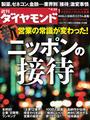 週刊ダイヤモンド 2012年6/23号 [雑誌]