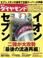 週刊ダイヤモンド 2012年6/16号 [雑誌]