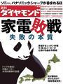 週刊ダイヤモンド 2012年6/9号 [雑誌]