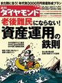 週刊ダイヤモンド 2012年5/26号 [雑誌]