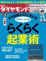 週刊ダイヤモンド 2012年5/12号 [雑誌]