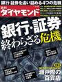 週刊ダイヤモンド 2012年3/17号 [雑誌]