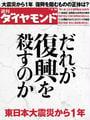 週刊ダイヤモンド 2012年3/10号 [雑誌]