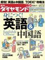 週刊ダイヤモンド 2012年3/3号 [雑誌]