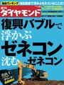 週刊ダイヤモンド 2012年1/28号 [雑誌]