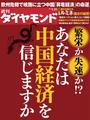 週刊ダイヤモンド 2012年1/21号 [雑誌]