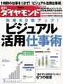 週刊ダイヤモンド 2012年1/14号 [雑誌]