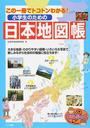 小学生のための日本地図帳