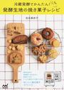 発酵生地の焼き菓子レシピ