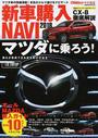 新車購入NAVI