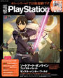 電撃PlayStation Vol.648