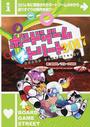 書籍と電子書籍のハイブリッド書店【honto】※旧オンライン書店bk1で買える「ボードゲーム・ストリート」の画像です。価格は1,944円になります。
