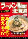 ラーメンWalker北海道2018