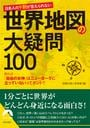 日本人の9割が答えられない 世界地図の大疑問100
