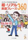 ネイティブが本気で教える超・リアル英語フレーズ360