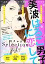美波はるこ男子に恋して 胸きゅんセレクション vol.2