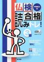 仏検合格読みトレ!3級