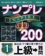 ナンプレINSPIRE 200