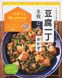 豆腐ステーキの画像