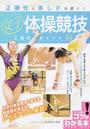正確性と美しさを磨く!女子体操競技上達のポイント50