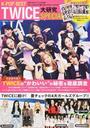 K-POP BEST TWICE大研究SPECIAL