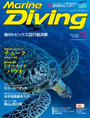 Marine Diving(マリンダイビング)2017年12月号 No.632
