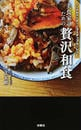 美食家のための贅沢和食