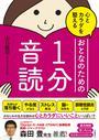 書籍と電子書籍のハイブリッド書店【honto】で買える「心とカラダを整えるおとなのための1分音読」の画像です。価格は1,430円になります。