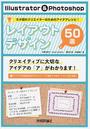 Illustrator & Photoshopネタ切れクリエイターのためのアイデアレシピ!レイアウトデザイン50選