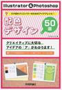 Illustrator & Photoshopネタ切れクリエイターのためのアイデアレシピ!配色デザイン50選