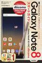 ドコモGalaxy Note8 SC-01Kスマートガイド