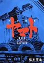 宇宙戦艦ヤマト冒険王オリジナル復刻決定版