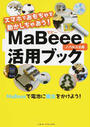 MaBeee活用ブック