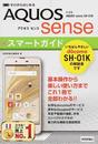 ドコモAQUOS sense SH-01Kスマートガイド