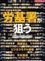 書籍と電子書籍のハイブリッド書店【honto】※旧オンライン書店bk1で買える「労基署が狙う」の画像です。価格は324円になります。