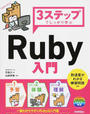 3ステップでしっかり学ぶRuby入門