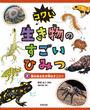 書籍と電子書籍のハイブリッド書店【honto】で買える「コワい生き物のすごいひみつ」の画像です。価格は3,080円になります。
