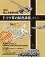 ドイツ軍の秘密兵器1939-45