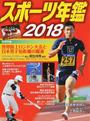 書籍と電子書籍のハイブリッド書店【honto】※旧オンライン書店bk1で買える「スポーツ年鑑」の画像です。価格は3,780円になります。